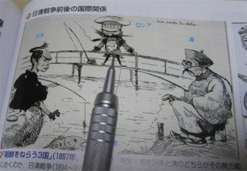 まず最初がこちら、 日清戦争において 日本と清が争っている間に 漁夫の... @nifty:デイ