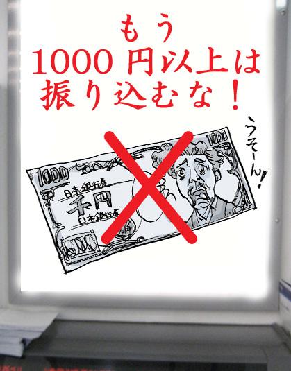 斎藤洋介、オレオレ詐欺被害に遭っていた! 騙さ …