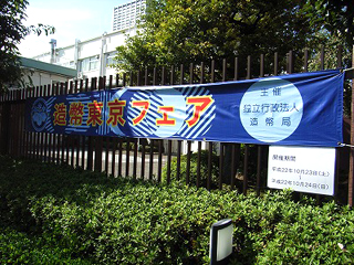造幣東京フェアに行ってみた