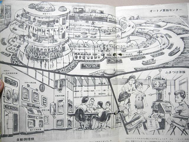 昔の雑誌の『未来予想図』を鑑賞する :: デイリーポータルZ