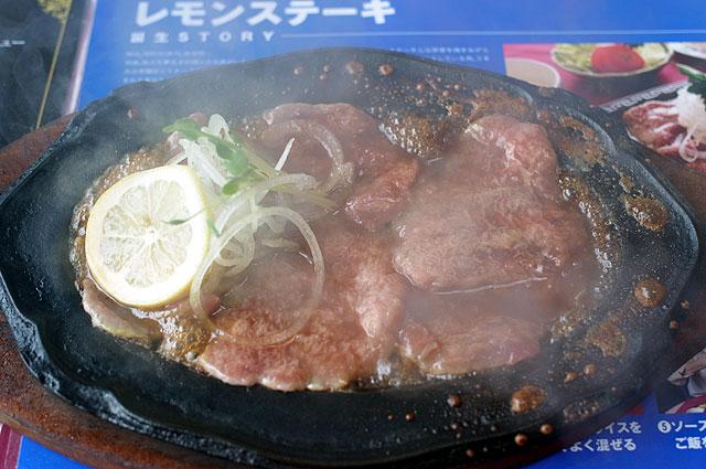 レモンステーキの画像 p1_16