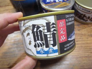 秋から冬にかけて獲れるサバは身が締まって脂肪が多く、 それを使っているから「限定品」なのだそう。334円。