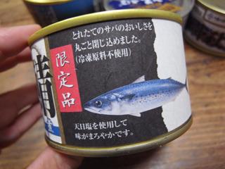 ちなみに静岡の会社のものです。サバの絵がリアル。