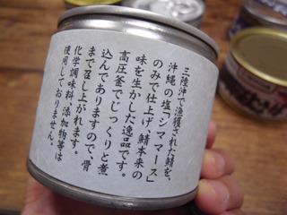そして塩は沖縄。静岡の工場の缶詰です。238円。