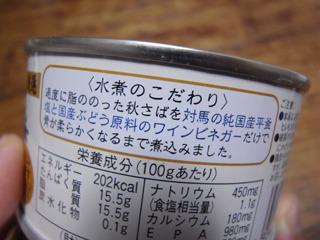 なんとワインビネガー入り!塩以外の調味料が使われて いるのは、これだけでした。