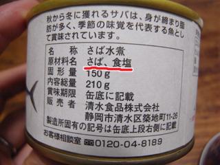 どの缶詰にも、これしか書いてない。