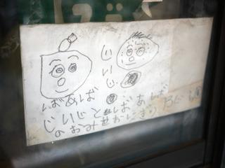 お孫さんが描いたという、店頭に貼られていた絵もハートフル!