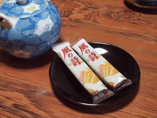 お茶菓子も普通