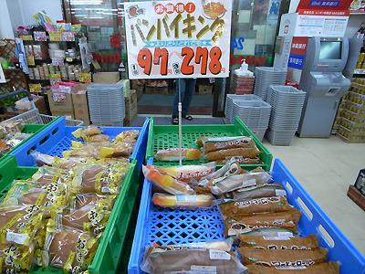 「パンバイキング」。他県だとケーキバイキングが多いのだけれど沖縄のスーパーではパン推しである。1個97円、3個278円はちょっと考えないと得かどうかわからない設定。