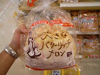 ロールパンが8個くらい入っていそうなパッケージにでかいメロンパンが1つだけ入っている商品。発想に拍手である。