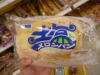 こちらもでかいメロンパン。同じサイズでチョコバージョンもある。