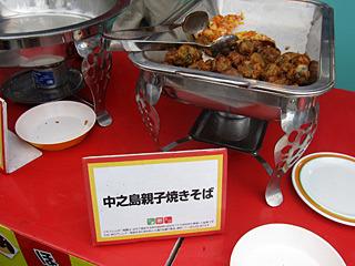 中之島親子って誰だろう。料理名に対して、この料理であっているのかすらわからなくて悔しい。