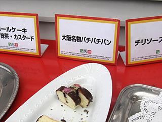 普通のスウィーツメニューにまざって、「大阪名物パチパチパン(チ)」。はじける綿菓子が挟まっているらしい。あきらかにダジャレをいいたいだけのメニューだ。