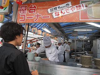 麺の幅が5センチの「なんでや麺!」。きっとビックリマーク込みの名称。