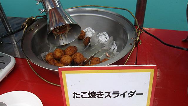 大阪のビアガーデンには、たこ焼きスライダーがあるんやで~。