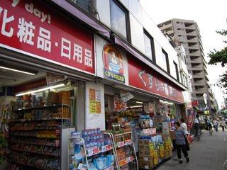 おっと、その前に、吉田類さんが番組内CMで宣伝してる、パンシロンAZを買わなきゃ…と思って薬屋さんに寄ったら、AZだけ品切れでした。残念…。
