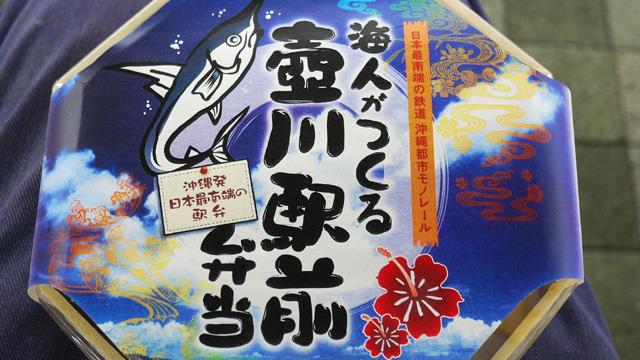 日本最南端の駅弁『海人がつくる壺川駅前弁当』