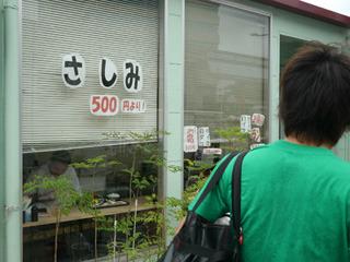 「さしみ」ってひらがなであんまり見ないけど、沖縄ではよく見た
