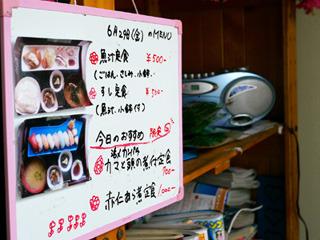 魚汁定食、すし定食ともに500円。さしみに続き、また平仮名。