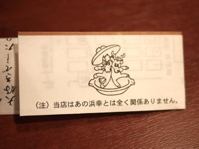 よく見たら箸袋に書かれていました。何回も聞かれたんだろうな……