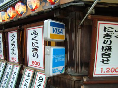 京都の料亭はVISAが多い(これは大阪通天閣)。国際競争力ゆえ仕方ないがVISAはちょっと形が間延びしている。色も単調。