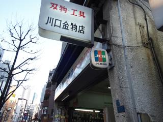 墨田区の老舗の金物店。