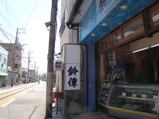 湘南の老舗の干物屋さん。こういう、老舗だけれどもカードつかえます(そして休日もやっています)という店は名店のにおいがする。