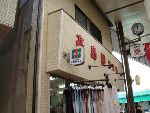 と、おもいきや、全部漢字のタイプも渋くてかっこいいわぁ。よくみると、店名の上にくわしく業種も書いてある。親切だわぁ。