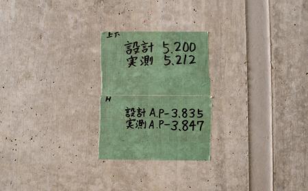 壁にこんなものが貼ってあった。設計で高さ5m20cmのものが、できて測ったら12mm大きかった、ということ。0.2%かー。すごいなあ。そうだよなあ、じゃないと浅草線にぶつかっちゃうもんなあ。