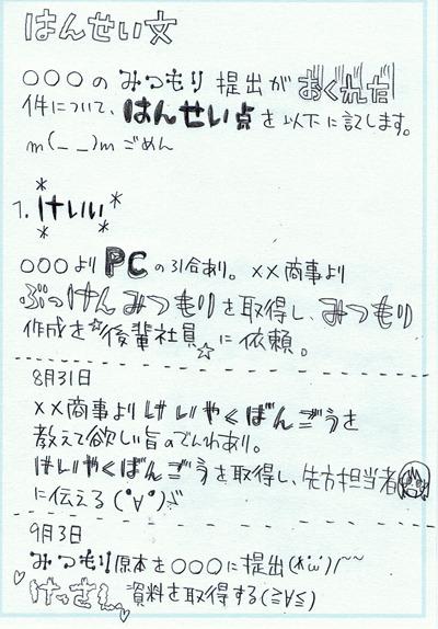 8月31の「(・∀・)ゞ」の顔文字が恐い感じになってしまった
