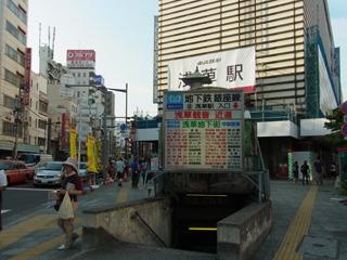 浅草駅地下街にそこはあった