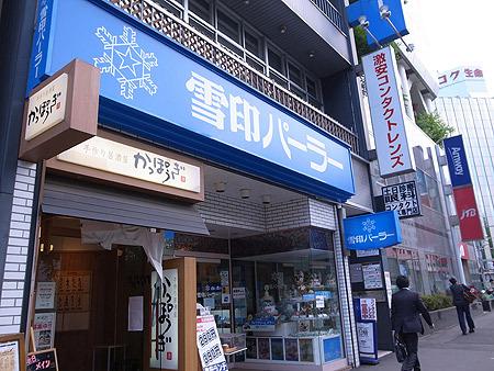 札幌駅から歩いて数分の場所にある雪印パーラー札幌本店