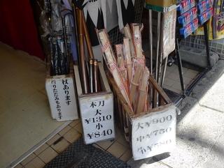 杖と同系統で扱われる木刀。