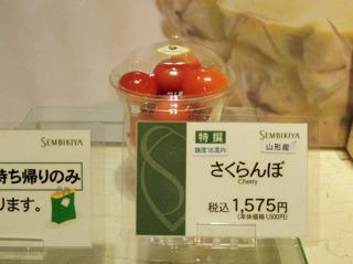 さくらんぼは1575円(少なっ!)