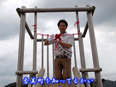 観光大使の重要な役割といえば、やはりテープカット。公園にあった適当な遊具で勝手にやってみた。(クリックで3D表示)