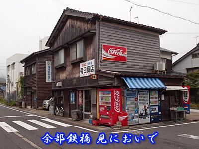 こういった店が当たり前に残っている。次のテレビ小説、この町を舞台にすればいいのに。