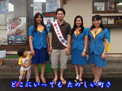 初代三姉妹の長女と、その娘二人と、その子供に見あげられている観光大使。