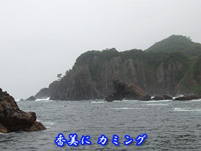 その昔、航海の安全を願ったかえる島。カエルと帰る、奇岩と祈願のダブルご利益!