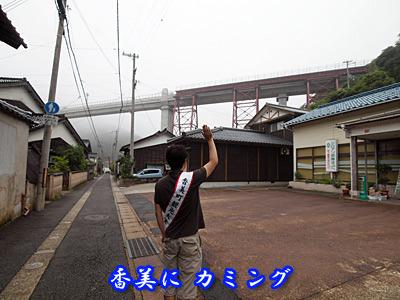解体されて一部だけが残っている余部鉄橋に手を振る観光大使。鉄道は詳しくないので、ありがたみがよくわかっていない。