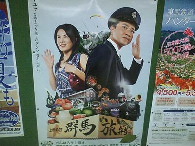 私の中にある観光大使のイメージが詰まったポスター。これは群馬ですね。