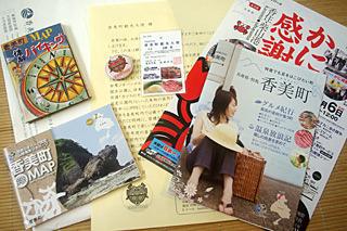 これらのパンフレットを見て、兵庫県が日本海に面しているということを初めて知った。そんな私が観光大使だ。