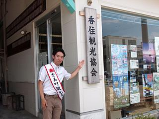 香美町の詳しいことは、私ではなく観光協会で聞いてください。