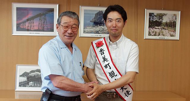 兵庫県香美町の町長と、香美町の観光大使(本物!)になった私。