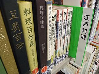 いきなり棚1段全部が江戸料理本で埋まっている!