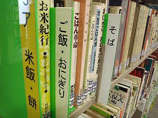 炭水化物バンザイ!米、餅に関する本が続く!