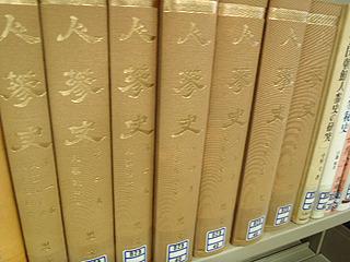 人参史?ニンジンの歴史だけで厚い本が数冊も!