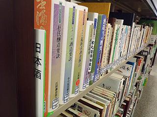 日本酒関連で2段以上!瓶じゃなくて本が。