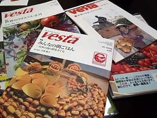 財団の発行する食文化専門誌「vesta」。食文化に関する研究報告など色々載っています。