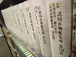 江戸時代の諸国産物についての本。厚さも巻数も凄い。