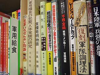 軍用給食の本も多数。